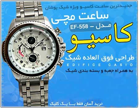 ساعت کاسیو ef-558 صفحه سفید