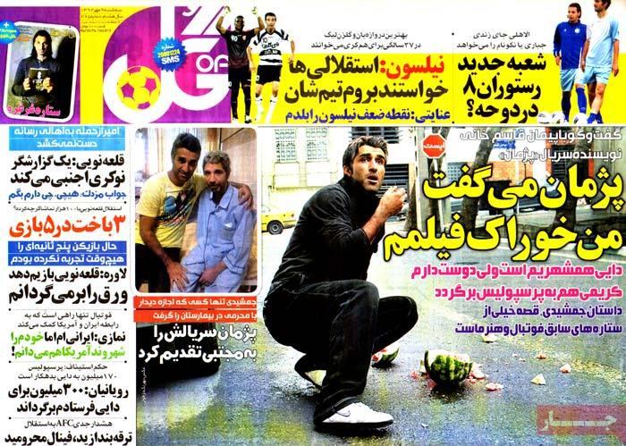عناوین روزنامه های ورزشی 92/07/09