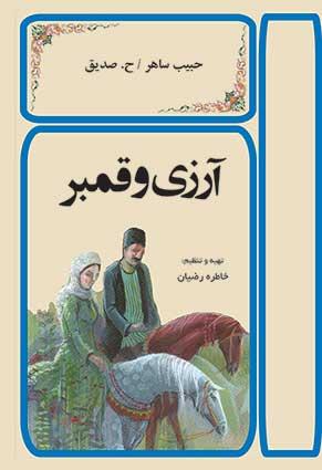 آرزی و قمبر، سرایش حبیب ساهر، برگردان منظوم فارسی: حسین محمدزاده صدیق