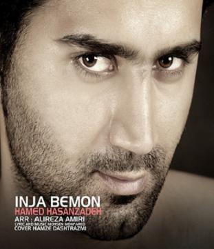 آهنگ جدید حامد حسن زاده با نام اینجا بمون