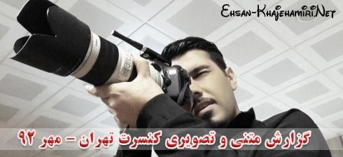 گزارش متنی و تصویری از کنسرت احسان خواجه امیری در تهران - 10,9,8 مهر 92