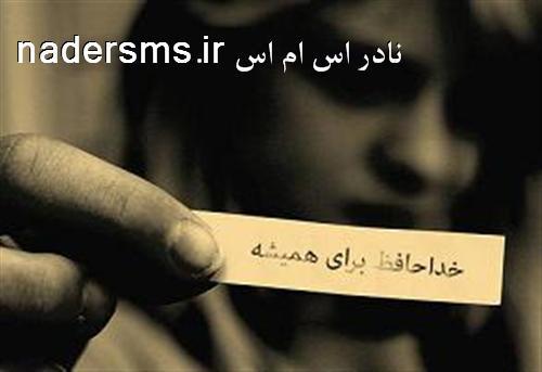 اس ام اس خداحافظی عاشقانه زیبا بهمن 92 new sms