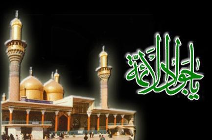 بانک پیامک: اس ام اس تسلیت شهادت امام محمد تقی (ع)