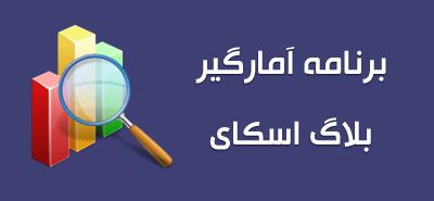 آمارگیر بلاگ اسکای