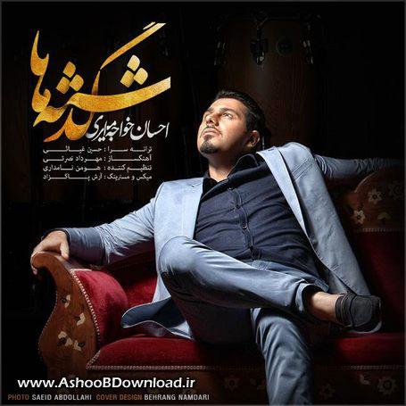 آهنگ گذشته ها از احسان خواجه امیری | www.AshooBDownload.ir