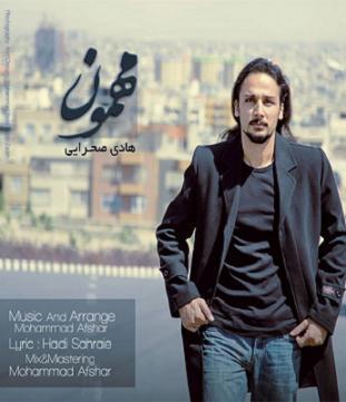 آهنگ جدید و بسیار زیبای هادی صحرایی به نام مهمون