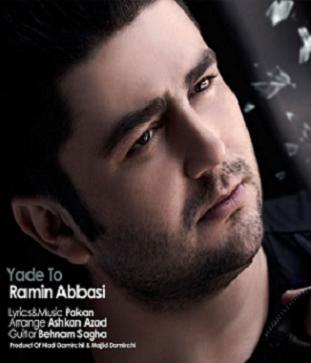 آهنگ جدید و فوق العاده زیبای رامین عباسی با نام یاد تو