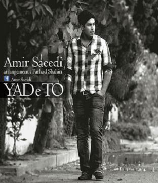 آهنگ جدید امیر سعیدی به نام یاد تو