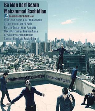 آهنگ جدید محمد رشیدیان با نام به من حرف بزن