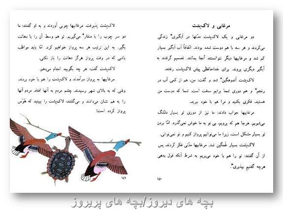 مرغابی و لاک پشتها کلاس دوم دبستان دهه60/70