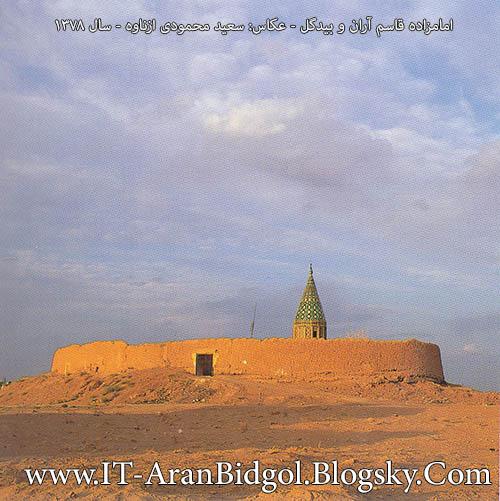 امامزاده قاسم آران وبیدگل-عکاس:سعید محمودی ازناوه-سال 1378