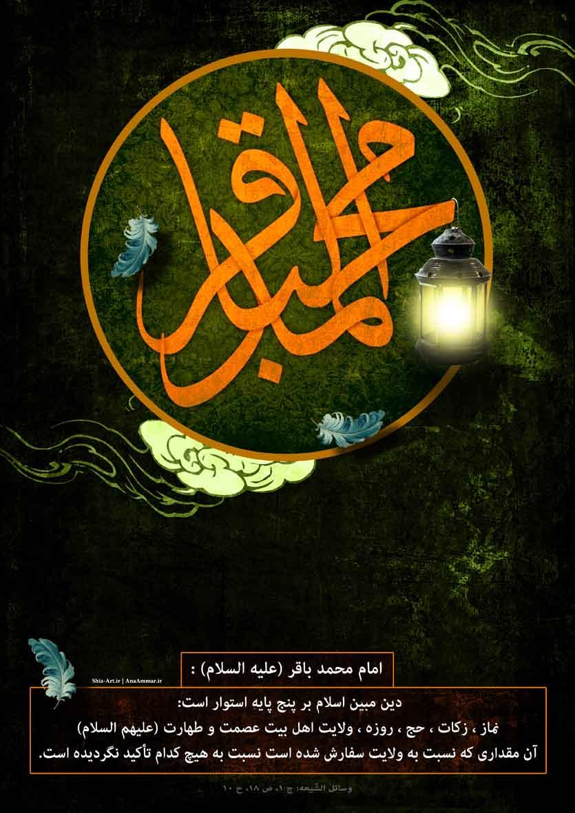 بنر و پوستر شهادت امام محمد باقر (علیه السلام)
