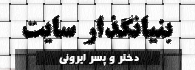تصویر: http://s2.picofile.com/file/7967817204/site.png