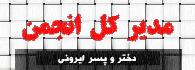 تصویر: http://s2.picofile.com/file/7967819672/modir_kol.png