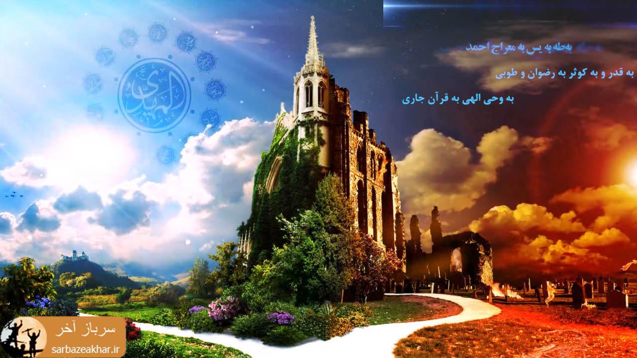 نماهنگ بسیار زیبای به طاها به یاسین 1 از علی فانی در فراق امام زمان (ع)