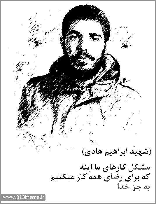 http://s2.picofile.com/file/7968454622/ebrahim_hadi.jpg