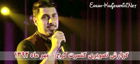 گزارش تصویری کنسرت احسان خواجه امیری در کرج - مهر 92 ; سری دوم