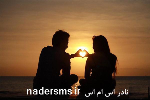 اس ام اس عاشقانه جدید و خفن بهمن 92