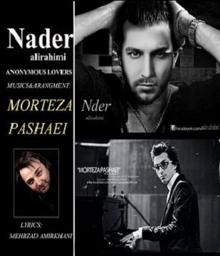 آهنگ جدید نادر علی رحیمی به نام عاشقای بی اسم