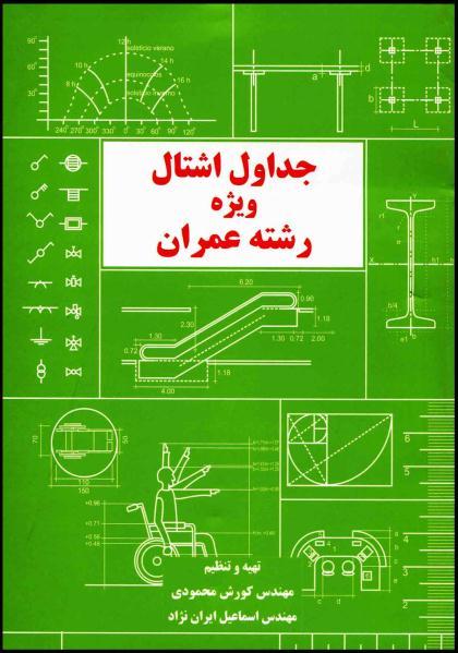 جداول اشتال مهندسی عمران