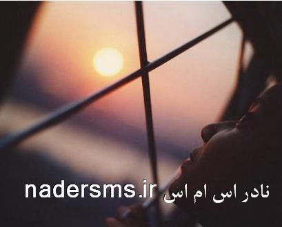 اس ام اس های عاشقانه جدید توپ بهمن 92