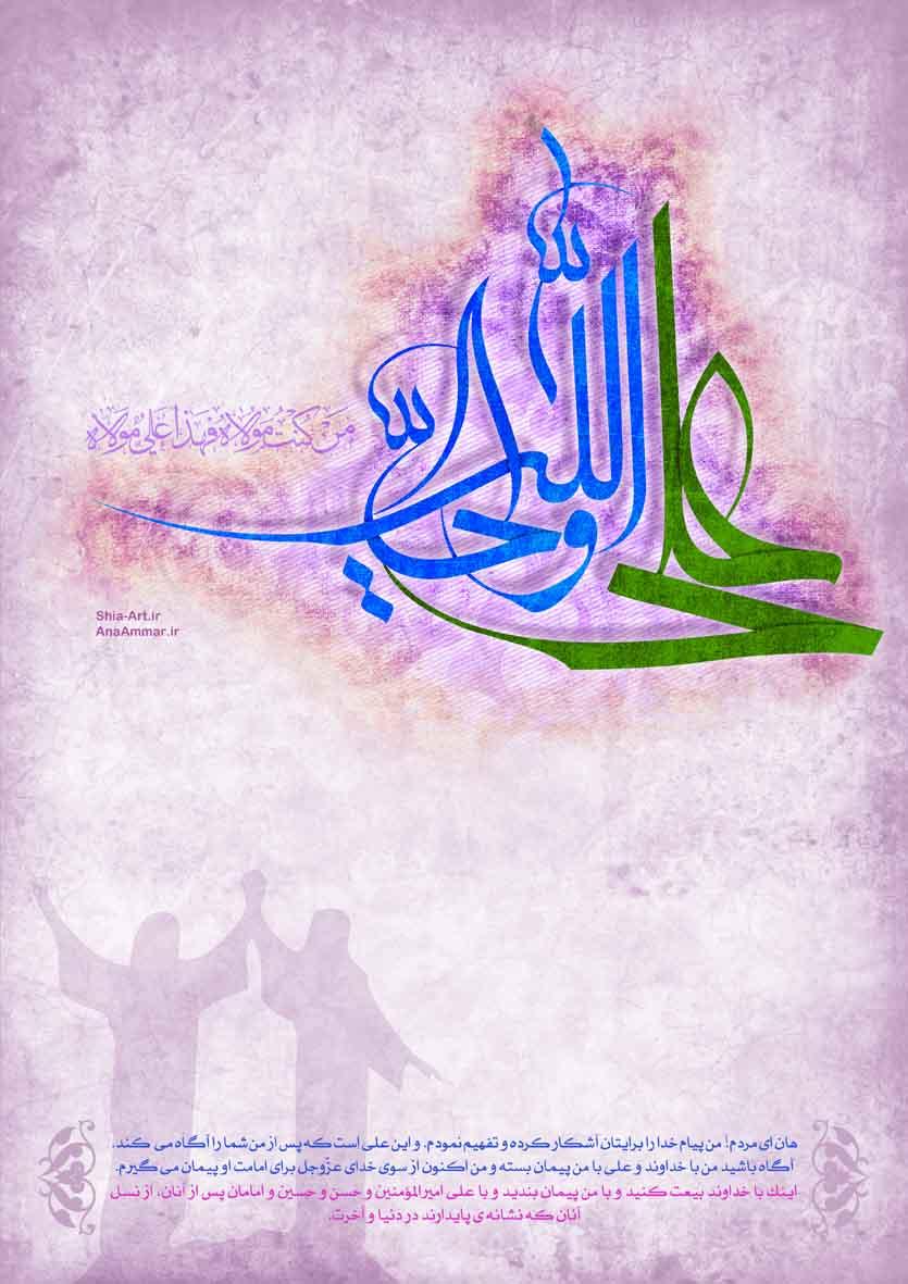 بنر و پوستر عید سعید غدیر خم | عمودی