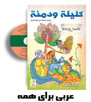 http://www.arabiforall.com/