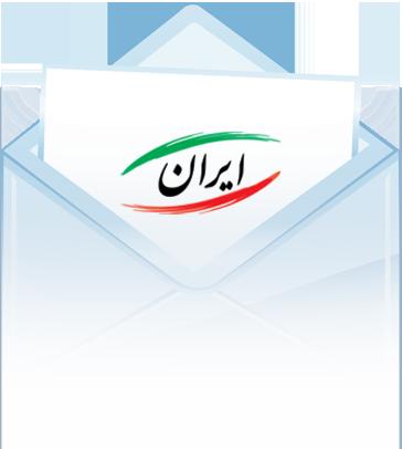معرفی برترین سرویس های ایمیل ایرانی ...