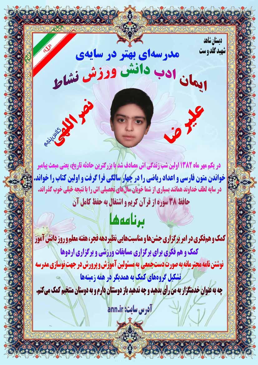 علیرضا نصراللهی نسب کاندیدای شورای دانش آموزی 92