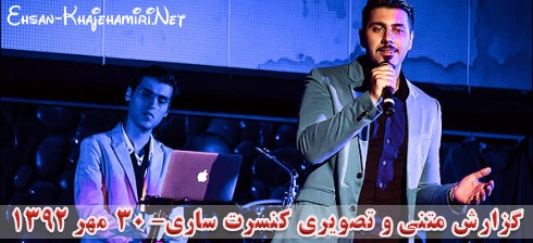 گزارش متنی و تصویری کنسرت احسان خواجه امیری در ساری - 30 مهر 92