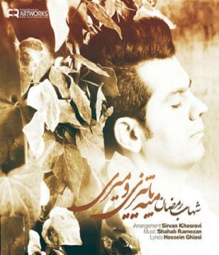 دانلود اهنگ جدید, شهاب رمضان بنام مثه پاییزی و میری