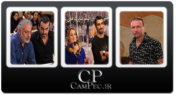 عکس های بازیگران در حاشیه جشنواره شاپرک