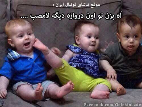 عکس خنده دار بچه ها