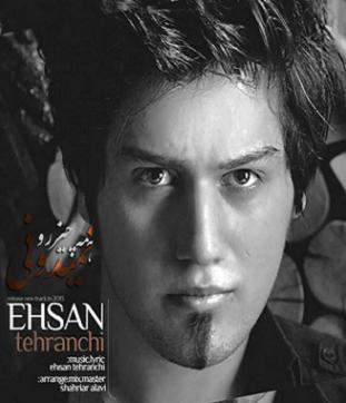 دانلود آهنگ جدید, احسان تهرانچی با نام همه چیزو نمیدونی