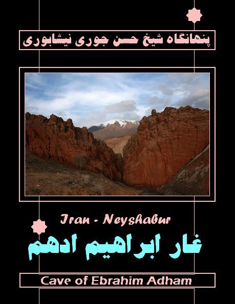 غار ابراهیم اهم در نیشابور، خفیه گاه یا پنهانگاه شیخ حسن جوری