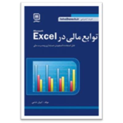 دانلود فایل توابع مالی در اکسل-حسابداری