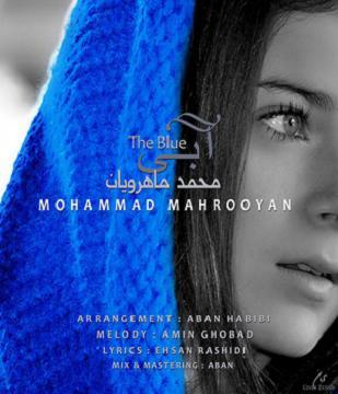 دانلود آهنگ جدید,محمد ماهرویان به نام آبی