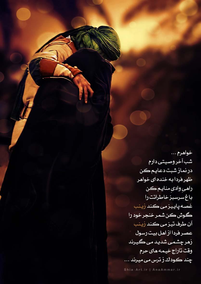 شب آخر وصیتی دارم ، در نماز شبت دعایم کن ...