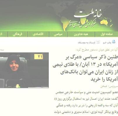http://s2.picofile.com/file/7989327418/BAA_TAL8YE_N3MY_AZ_ZAN8NE_IRANI_M3SHAVAD_TAM8ME_B8NK_H8YE_U_S_A_RA_XAR3D_AALYAA_F8TEMEH_2.jpg