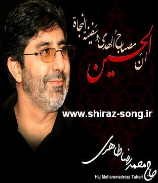 دانلود نوحه شب سوم محرم سال ۱۳۹۲ – حاج محمد رضا طاهری