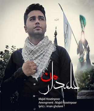 دانلود آهنگ جدید, مجید حسین پور به نام علم دار من