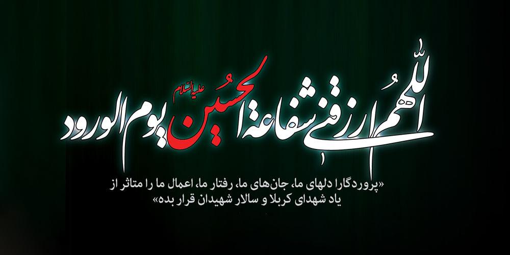 السلام علیک یا اباعبدالله الحسـین علیه السلام