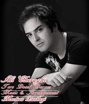 آهنگ جدید, علی چراغی به نام تورو دوست دارم