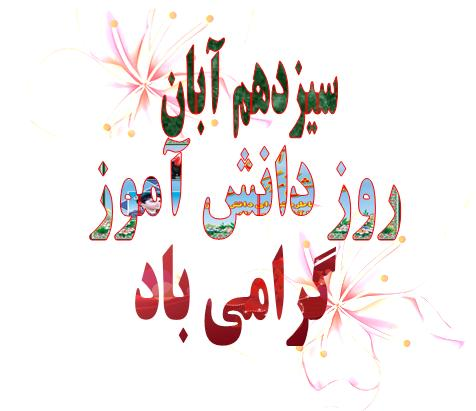 http://s2.picofile.com/file/7991986769/853313aban_1388.jpg