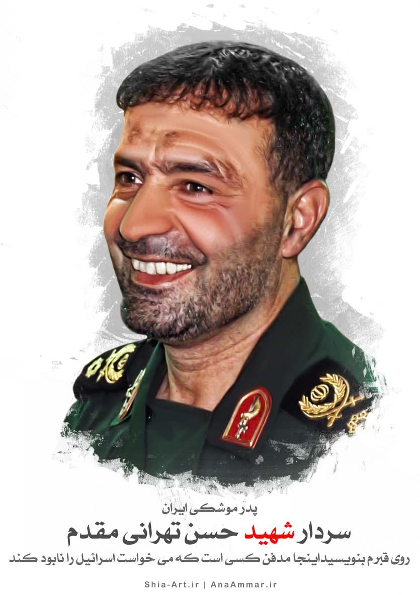 سردار شهید حسن تهرانی مقدم | پدر موشکی ایران