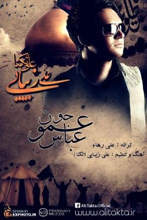 دانلود آهنگ جدید علی زیبایی ( تکتا ) به نام عمو جونم عباس
