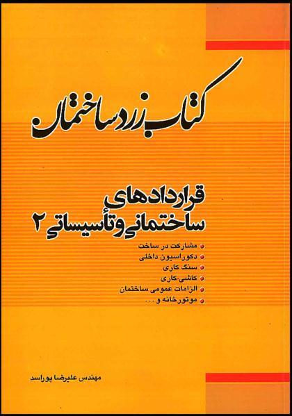 کتاب زرد ساختمان ( قراردادهای ساختمانی و تاسیساتی 2 )