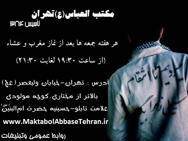 برنامه هفتگی هیئت مکتب العباس(ع)تهران
