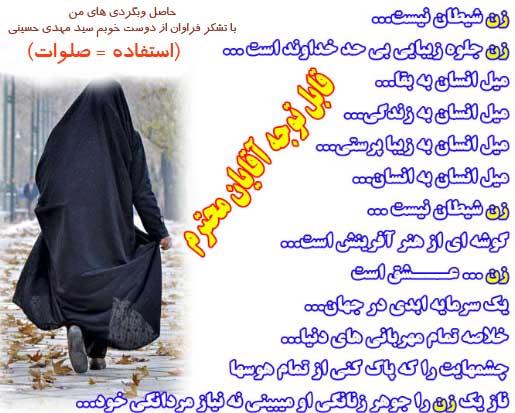 پوسترهای زیبای حجاب