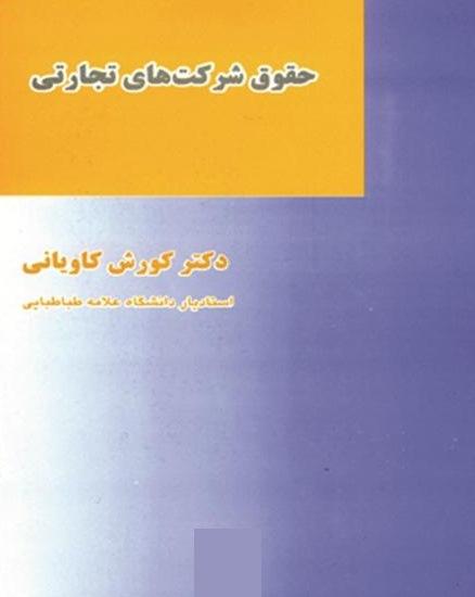 کتاب حقوق شرکت های تجاری